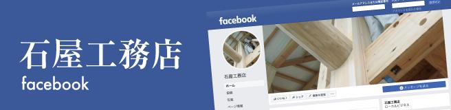 石屋工務店facebook